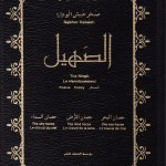black cover of ALSAHEL