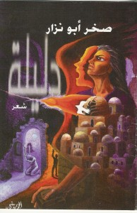 DALELA-COVER
