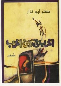 WAR-COVER